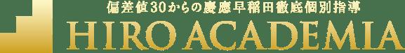 偏差値30からの早慶圧勝の個別指導塾 HIRO ACADEMIA