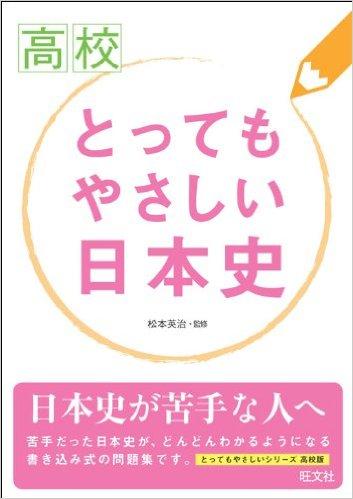 【日本史苦手な人限定】とってもやさしい日本史|成績を伸ばす方法