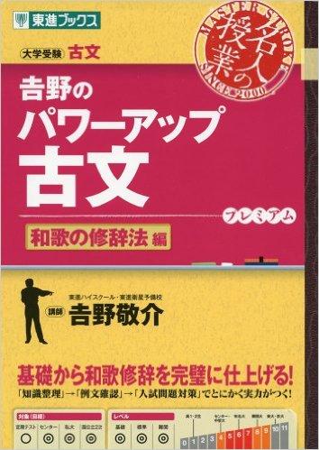 【使い方】吉野のパワーアップ古文和歌の修辞法編|圧倒的に成績を伸ばす方法