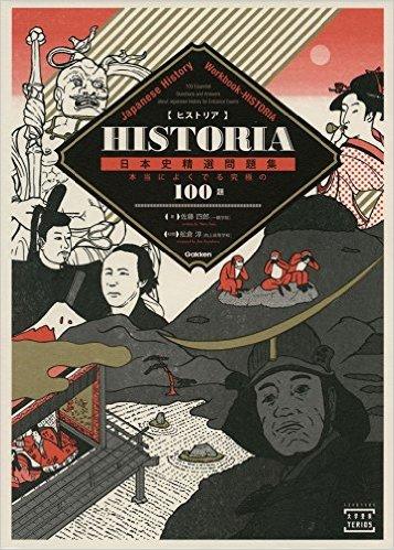 【使い方】HISTORIA日本史精選問題集|圧倒的に成績を伸ばす方法
