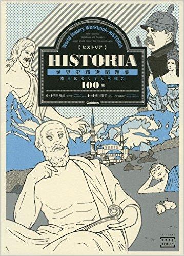 【使い方】HISTORIA世界史精選問題集|圧倒的に成績を伸ばす方法