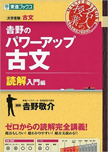 【使い方】吉野パワーアップ古文読解入門編/完成編|圧倒的に成績を伸ばす方法