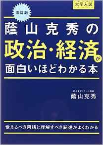 【使い方】蔭山克秀の政治・経済が面白いほどわかる本|圧倒的に成績を伸ばす方法