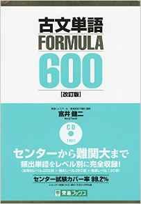 【使い方】古文単語 FORMULA | 圧倒的に成績を伸ばす方法