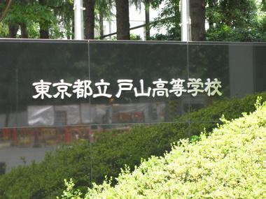 戸山高等学校の偏差値・評判  高田馬場近隣の高校紹介シリーズ