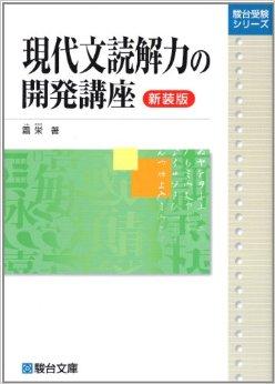 【使い方】現代文読解力の開発講座 | 圧倒的に成績を伸ばす方法