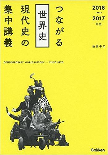 【使い方】つながる世界史現代史の集中講義|圧倒的に成績を伸ばす方法 —