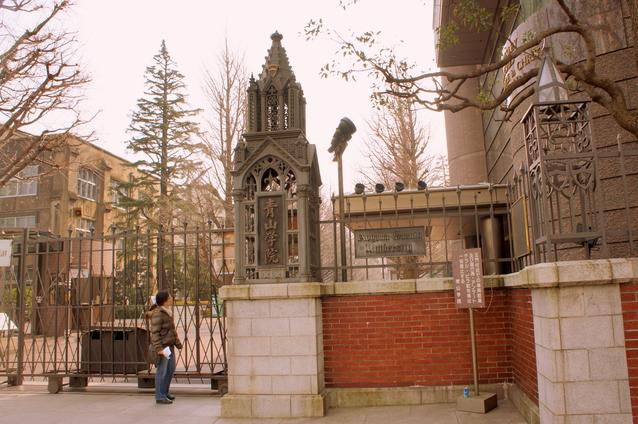 青山学院大学文学部【世界史】| 本番で圧勝の徹底対策シリーズ