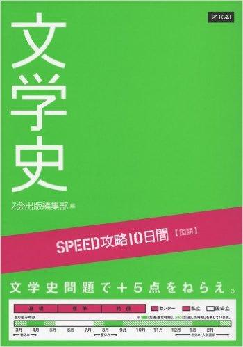 【使い方】SPEED攻略 10日間 国語 文学史|圧倒的に成績を伸ばす方法