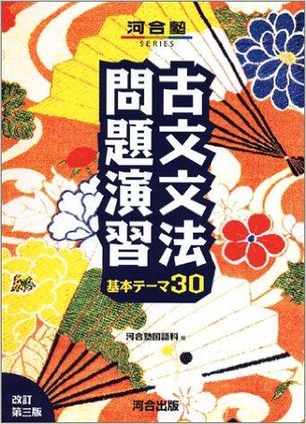 【使い方】古文文法問題演習―基本テーマ30 |圧倒的に成績を伸ばす方法