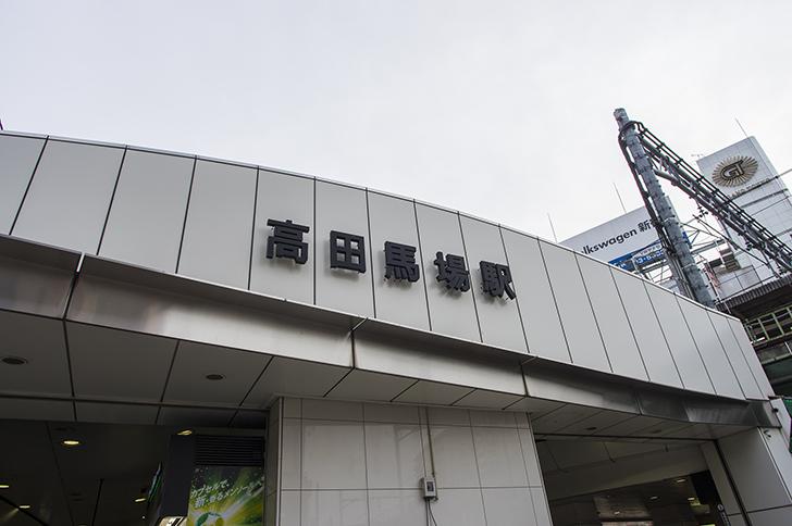 高田馬場駅の本屋さん11選