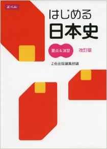 【使い方】Z会 はじめる日本史|圧倒的に成績を伸ばす方法