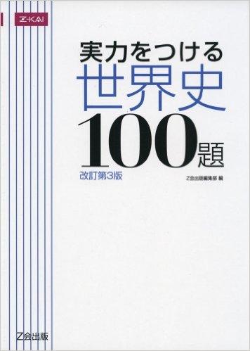 【使い方】実力をつける世界史100題|圧倒的に成績を伸ばす方法