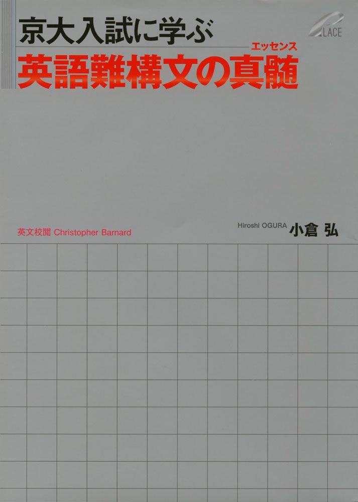 【使い方】京大入試に学ぶ英語難構文の真髄|圧倒的に成績を伸ばす方法