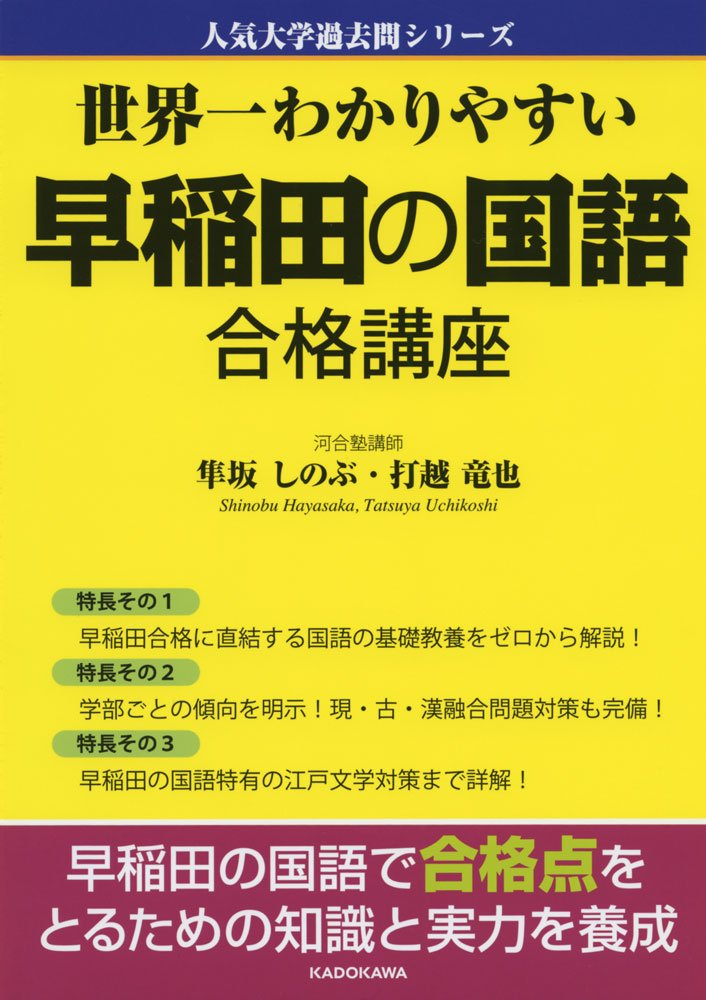 【使い方】世界一わかりやすい 早稲田の国語 合格講座|圧倒的に成績を伸ばす方法