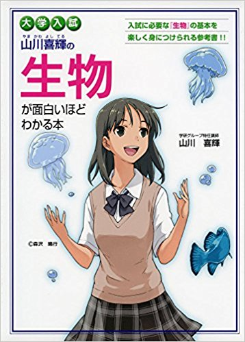 【使い方】山川喜輝の生物が面白いほどわかる本|圧倒的に成績を伸ばす方法