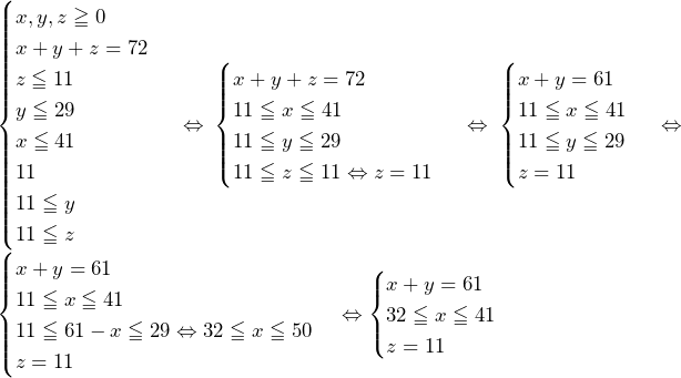 \begin{cases} x,y,z\geqq0 \\ x+y+z=72 \\ z\leqq11 \\ y\leqq29 \\ x\leqq41 \\ 11\leqqx \\ 11\leqq y \\ 11\leqq z \end{cases}\Leftrightarrow\begin{cases} x+y+z=72 \\ 11\leqq x\leqq41 \\ 11\leqq y\leqq29 \\ 11\leqq z\leqq11\Leftrightarrow z=11 \end{cases}\Leftrightarrow\begin{cases} x+y=61 \\ 11\leqq x\leqq41 \\ 11\leqq y\leqq29 \\ z=11 \end{cases}\Leftrightarrow\begin{cases} x+y=61 \\ 11\leqq x\leqq41 \\ 11\leqq61-x\leqq29\Leftrightarrow32\leqq x\leqq50 \\ z=11 \end{cases}\Leftrightarrow\begin{cases} x+y=61 \\ 32\leqq x\leqq41 \\ z=11 \end{cases}