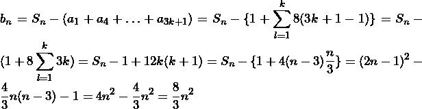 b_n=S_n-(a_1+a_4+\ldots+a_{3k+1})=S_n-\{1+\displaystyle\sum_{l=1}^k  8(3k+1-1)\}=S_n-(1+8\sum_{l=1}^k 3k)=S_n-{1+12k(k+1)}=S_n-\{1+4(n-3)\frac{n}{3}\}=(2n-1)^2-\frac{4}{3}n(n-3)-1=4n^2-\frac{4}{3}n^2=\frac{8}{3}n^2