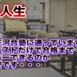 浪人生|現在河合塾に通っているのですが、テキストだけでカバーできるのか不安です。