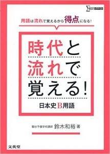 【使い方】時代と流れで覚える!日本史