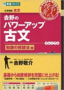 【使い方】吉野のパワーアップ古文和歌