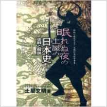 【使い方】眠れぬ夜の土屋の日本史|圧