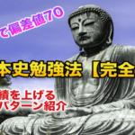 日本史勉強法【完全版】最速で偏差値70まで成績を上げる全パターン紹介|スケジュール編
