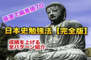 日本史勉強法【完全版】最速で偏差値7