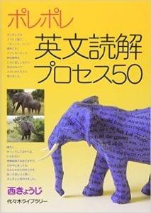 【使い方】ポレポレ英文読解プロセス5