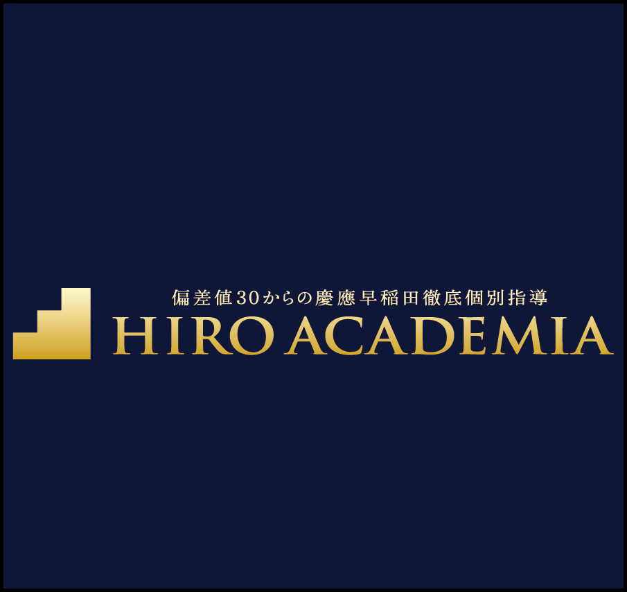 HIRO ACADEMIA