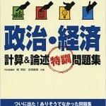 【使い方】政治経済 計算&論述特訓問題集|圧倒的に成績を伸ばす方法