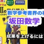 【使い方】坂田アキラの数学が面白いほどわかる本シリーズ|圧倒的に成績を伸ばす方法