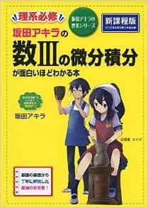 【使い方】坂田アキラの数学が面白いほ