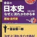 【使い方】金谷の日本史「なぜ」と「流れ」がわかる本 | 圧倒的に成績を伸ばす方法
