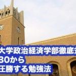 早稲田大学政治経済学部徹底対策 | 偏差値30から本番で圧勝する勉強法