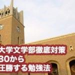 早稲田大学文学部の入試傾向と対策| 偏差値30から早慶本番で圧勝する勉強法