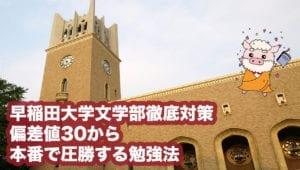 【早稲田大学文学部】の入試傾向と対策