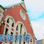 【慶應義塾大学文学部小論文】0から小論文対策|小論のプロが直伝!