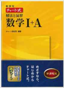 【使い方】チャート式 解法と演習(黄