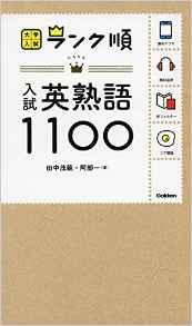 【使い方】ランク順 入試英熟語110
