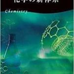 【使い方】化学の新体系|圧倒的に成績を伸ばす方法