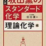 【使い方】坂田薫のスタンダード化学 理論 | 圧倒的に成績を伸ばす方法