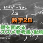 数学2B 基礎を固めるオススメ参考書/勉強法