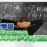 数学Ⅲ 基礎を固めるオススメ参考書/勉強法