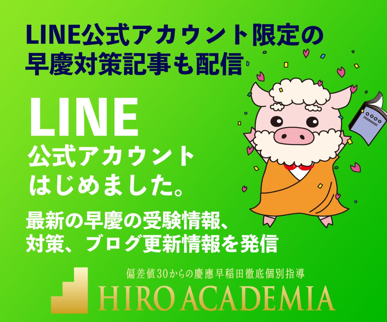 LINE公式アカウント開始しました。登録はこちらから
