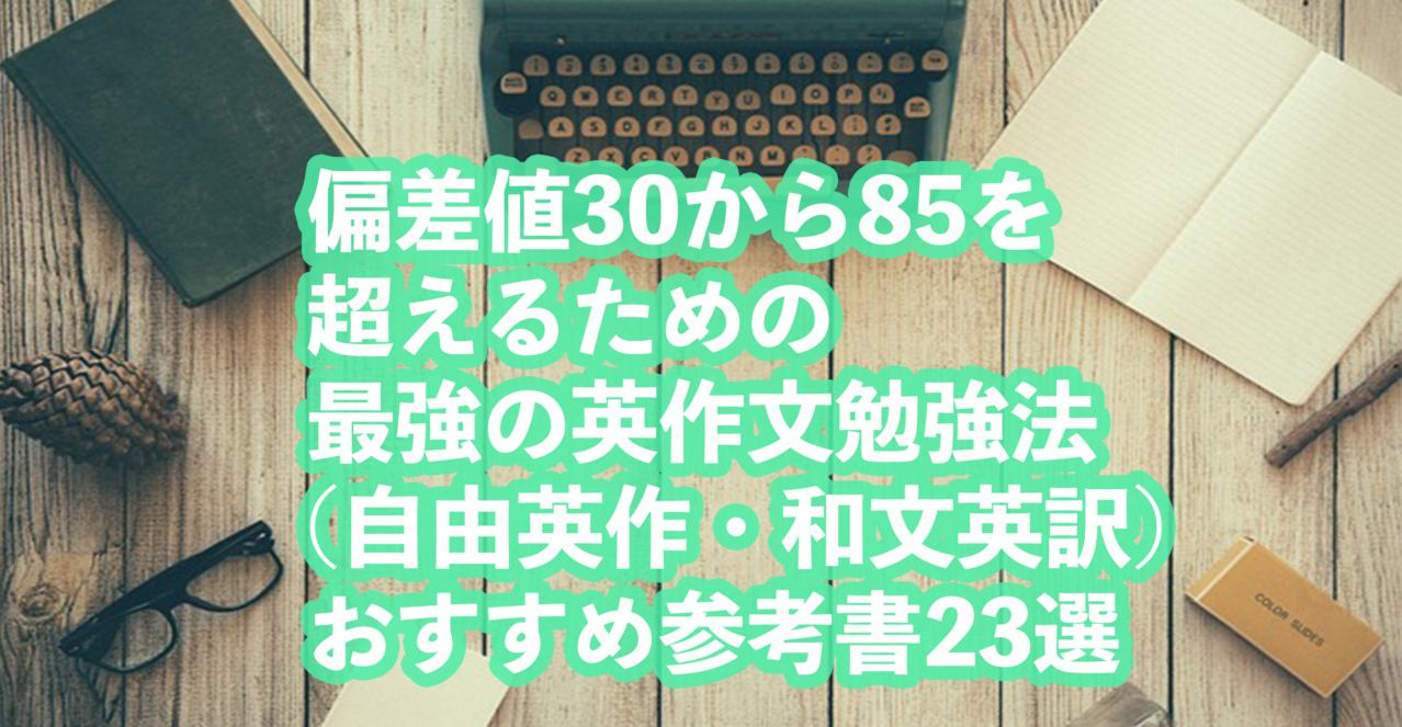 偏差値30から85を超えるための最強の英作文勉強法(自由英作・和文英訳)おすすめ参考書21選