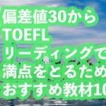 偏差値30からTOEFLのリーディングで満点をとるためのおすすめ教材10選