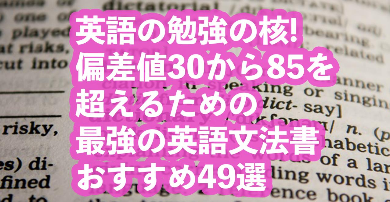 英語の勉強の核! 偏差値30から85を超えるための最強の英語文法書おすすめ49選