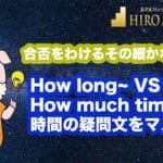 How long VS How much time? 時間についての疑問文をマスター