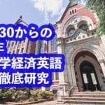 2018年慶應大学経済学部英語|過去問徹底研究 大問1